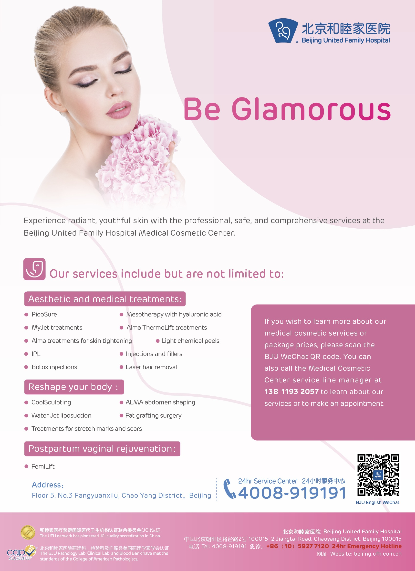 Medical Cosmetic Center | Beijing United Family Hospital and Clinics