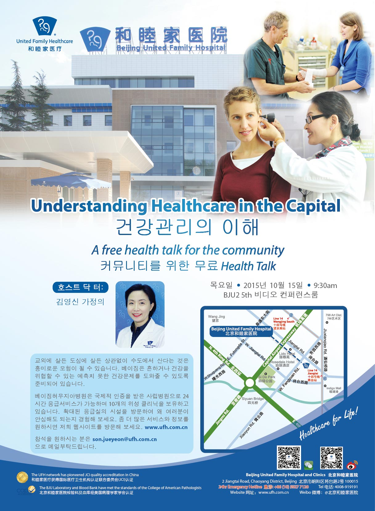 BJU_healthtalk_Flyer_Korean_10152015