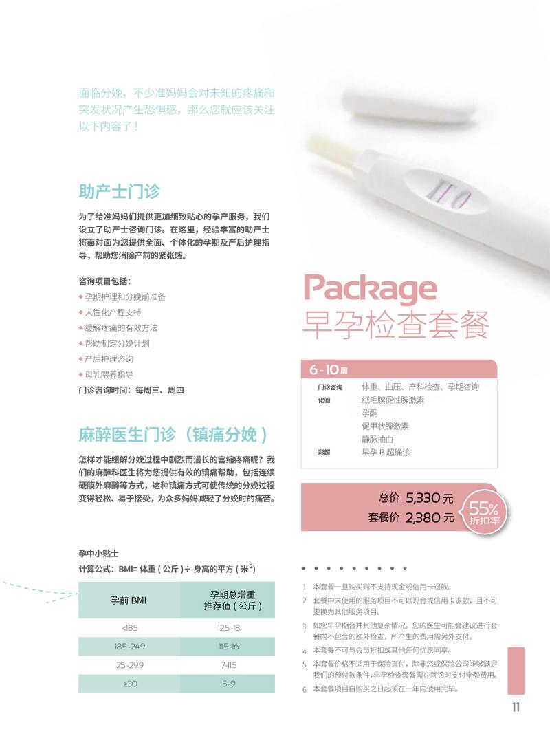 bju_ob_handbook_cn_20170414%e5%8d%95-11
